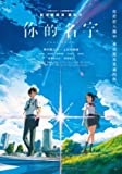 Kimi no na wa – Your Name – Taiwanese Imported Movie Wall Poster Print - 30CM X 43CM Brand New