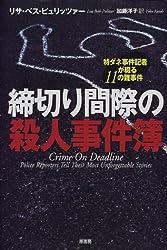 締切り間際の殺人事件簿_特ダネ事件記者が綴る11の難事件