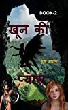 Khoon ki pyaas: ek rahasay (Hindi book of horror 2)