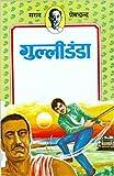 Gulli Danda (Children Classics by Premchand)