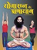 योगासन और प्राणायाम (Yogaasan Aur Pranayama)