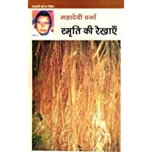 Smriti Ki Rekhaye  (Hindi)