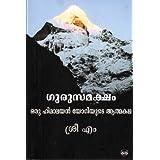 Gurusamaksham - Oru Himalayan Yogiyude Aathmakadha