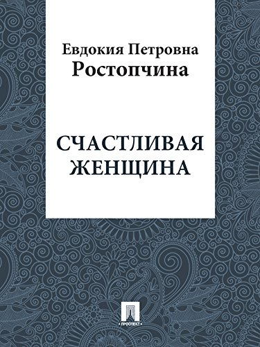 Счастливая женщина (Russian Edition)