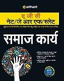 UGC Net Samaj Karya