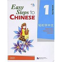 Easy Steps to Chinese - Textbook 1 /Qingsong xue zhongwen - keben 1: Textbook v. 1 + CD Audio