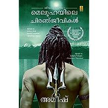 The Immortals Of Meluha  (Malayalam)