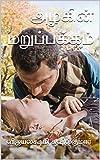 #10: Azhagin Marupakkam (அழகின் மறுப்பக்கம்) (Tamil Edition)