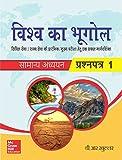 Vishva Ka Bhugol