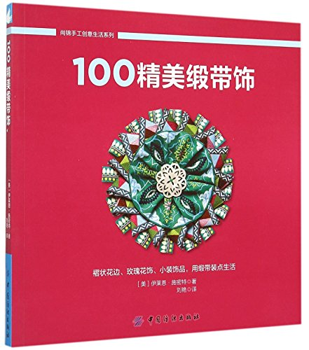 Rosette Trim (How to Make 100 Ribbon Embellishments: Trims, Rosettes, Sculptures, and Baubles for Fashion, Decor, and Crafts (Chinese Edition))
