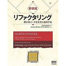新装版 リファクタリング 既存のコードを安全に改善する (Japanese Edition)