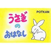 usagino ohanashi (Japanese Edition)
