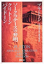 Excuse-Kuriton-Paidon of Sokuratesu (Mass Market Paperback)