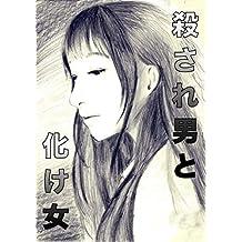 korosareotokotobakeonna: kyoukinimititahukaiai (Viola Records) (Japanese Edition)