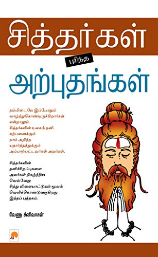 சித்தர்கள் புரிந்த அற்புதங்கள் / Sithargal Purindha Arputhangal (Tamil Edition)