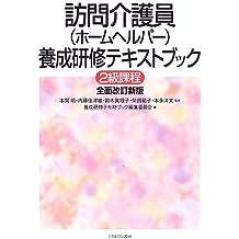 Hōmon kaigoin hōmuherupā yōsei kenshū tekisutobukku : 2kyū katei