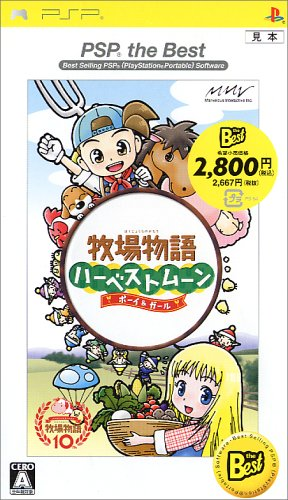 bokujou-monogatari-harvest-moon-boy-and-girl-psp-the-best-importacion-japonesa