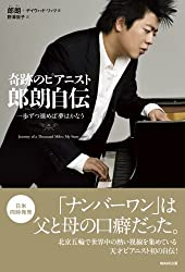 Dreams come true if you proceed one step at a time - pianist Lang Lang of Miracle (Lang Lang) autobiography (2008) ISBN: 4872903641 [Japanese Import]