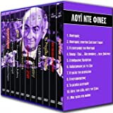 Louis De Funes Collection [11 DVD] [Box-set] (No English subs)