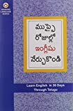 Learn English In 30 Days Through Telugu