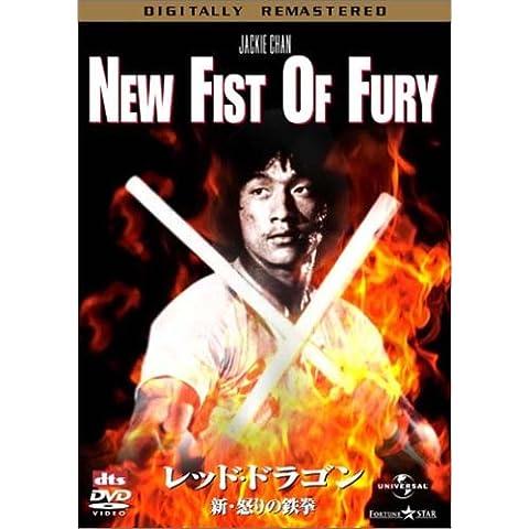 New Fist of Fury [76/C/Dd&Dts5