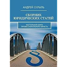Сборник юридических статей: Настольная книга профессионального юриста