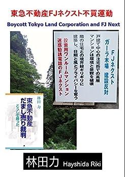 Boycott Tokyo Land Corporation and FJ Next (Japanese Edition) di [Hayashida Riki]