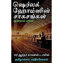 ஷெர்லக் ஹோம்ஸின் சாகசங்கள் - மூன்றாம் பாகம் (Tamil Edition)