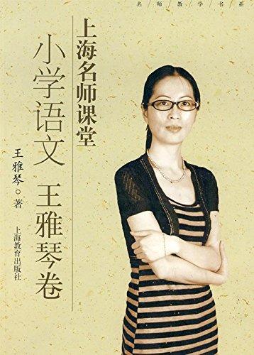 上海名师课堂:小学语文(王雅琴卷)(附光盘)