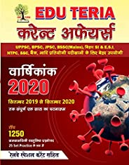 EDUTERIA CURRENT AFFAIRS: VARSHIKANK 2020 [1 Sept 2019 - 27 Sept 2020] (Hindi Edition)