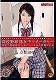 JAPAN AV The Mai to all baseball players in high school baseball club women's Manager problem video [DVD]