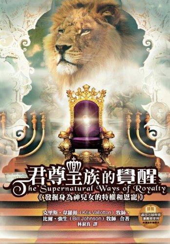 Supernatural Ways of Royalty (Chinese Trad) (Chinese Edition) by Kris &. Johnson Bill Vallotton (2010-12-01)