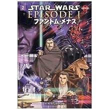 Star Wars: Episode I The Phantom Menace Volume 2 (Manga) (Star Wars: Episode 1 Manga)