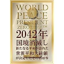 WORLD PEACE PRESIDENT ZERO: Sekai Heiwa Daitoucyou (zerobooks) (Japanese Edition)