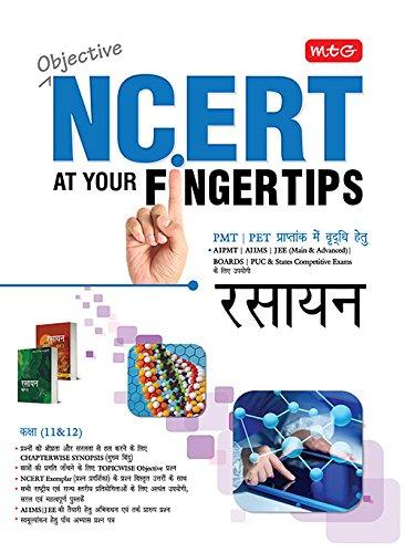 Objective NCERT Fingertip Chemistry: Class 11-12