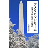 His American Dream: A man at 46 with no English ability decided to come to America for a new challenge (Japanese Edition)