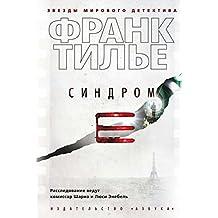 Синдром Е (Звезды мирового детектива) (Russian Edition)