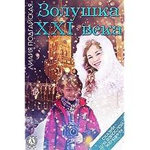 Золушка XXI века (Russian Edition)