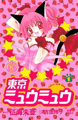 東京ミュウミュウ なかよし60周年記念版(1) (なかよしコミックス)