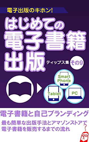 E-books and self-branding Flow of up to sell ebooks in the simplest publishing techniques and Amazon store: First time I understand may be the better Tips ... Tips Collection (Japanese Edition)