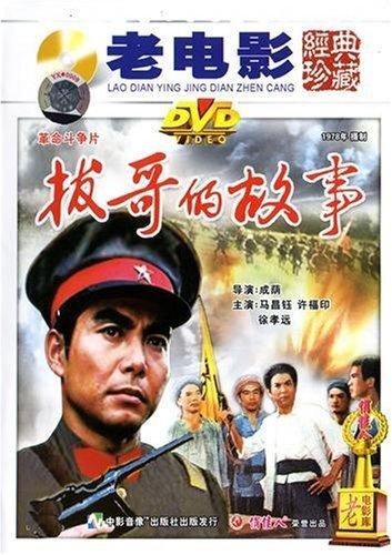 story-of-wel-baqun-by-ma-changyu-xu-fuyin