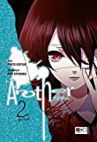 Another 02 - Yukito Ayatsuji, Hiro Kiyohara