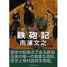 Teppouki Gendaigoyakutsuki (Japanese Edition)
