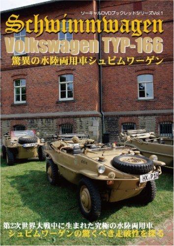 schwimmwagen-volkswagen-vw-type-166-dvd-by-schwimmwagen-type-166