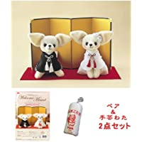 100g -2 point set by Cotton & Handicraft - - panami Wedding Bear Sweet Chihuahua (Cotton Kimono)