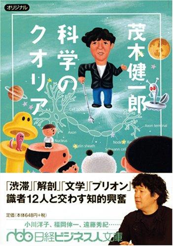 Mogi ken'ichirō kagaku no kuoria