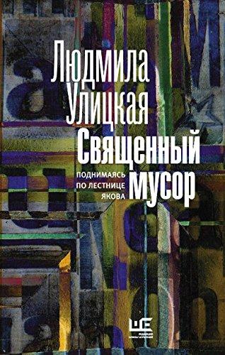 Sviaschennyi musor: podnimaias po lestnitse Iakova( in Russian)