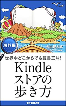 Kindle-store-no-Arukikata Kaigai-hen: Ultimate Reading Experience Around The Globe Kaiteki-De-Tanoshii-Dokusho-Series (Denshishoseki-mado books) (Japanese Edition) di [Kentaro Ohyama]