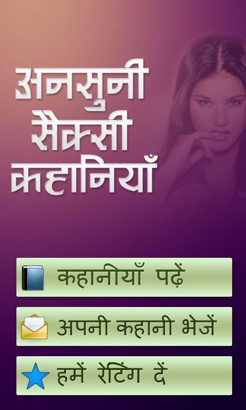 Hindi sexy Kahaniya in Hindi Schriftart