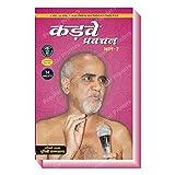 Kadve Pravachan - Part 2 by Jain Muni Tarun Sagar Ji Maharaj - Hindi